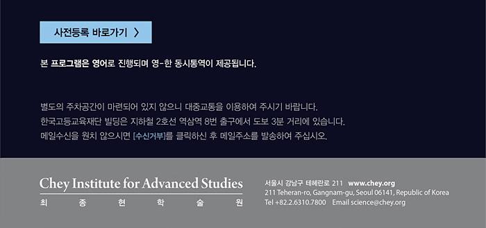 [초청] 최종현학술원 과학혁신 컨퍼런스