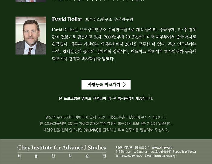 [최종현학술원] 미국 통상 전문가 Peter Petri & David Dollar 특별강연
