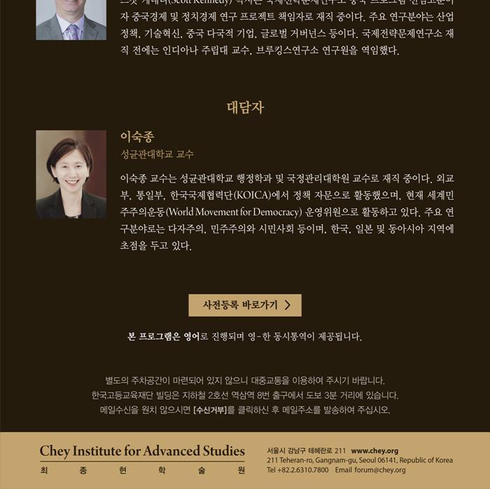 [최종현학술원]CSIS John Hamre 소장 특별강연