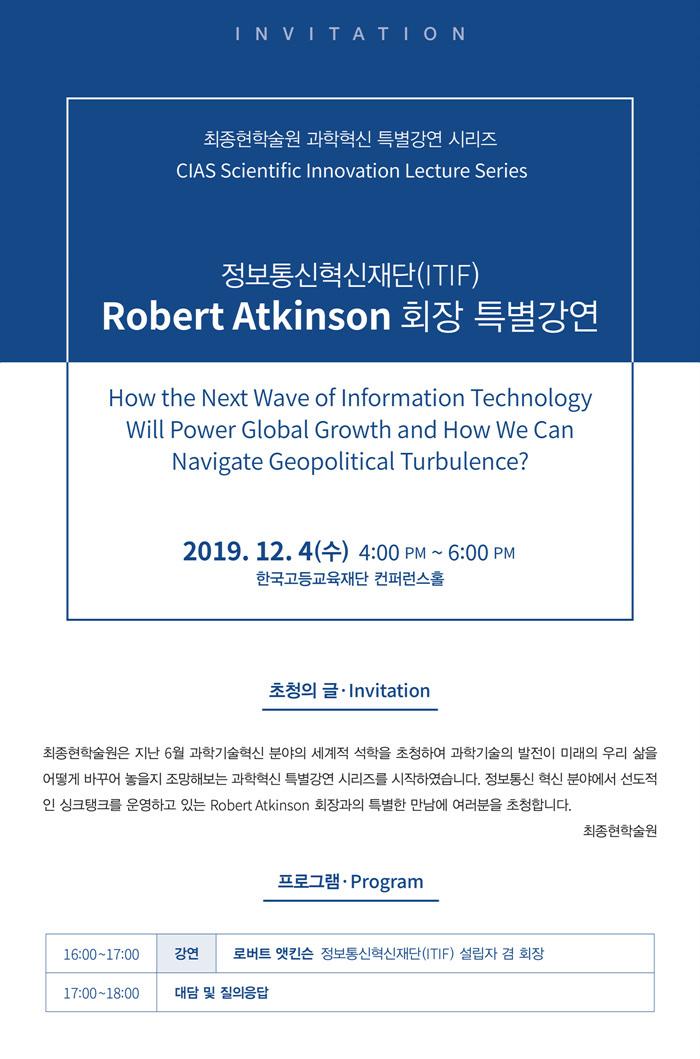 [초청] ITIF Robert Atkinson 회장 특별 강연