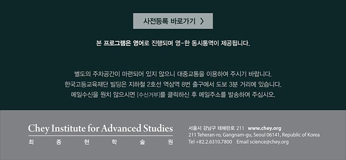 2020.1.10. 제2회 최종현학술원 과학혁신 컨퍼런스