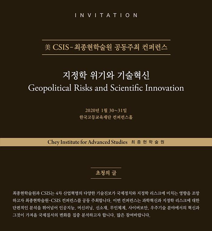 [초청] 1/30-31 CSIS-CHEY 지정학 위기와 기술혁신 컨퍼런스