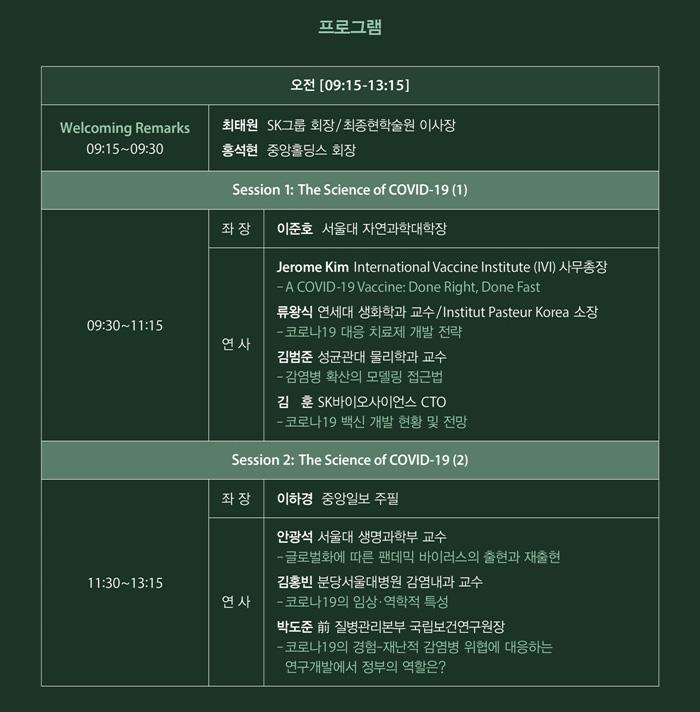 [초청] 최종현학술원-중앙일보 공동주최 코로나19 특집 Webinar