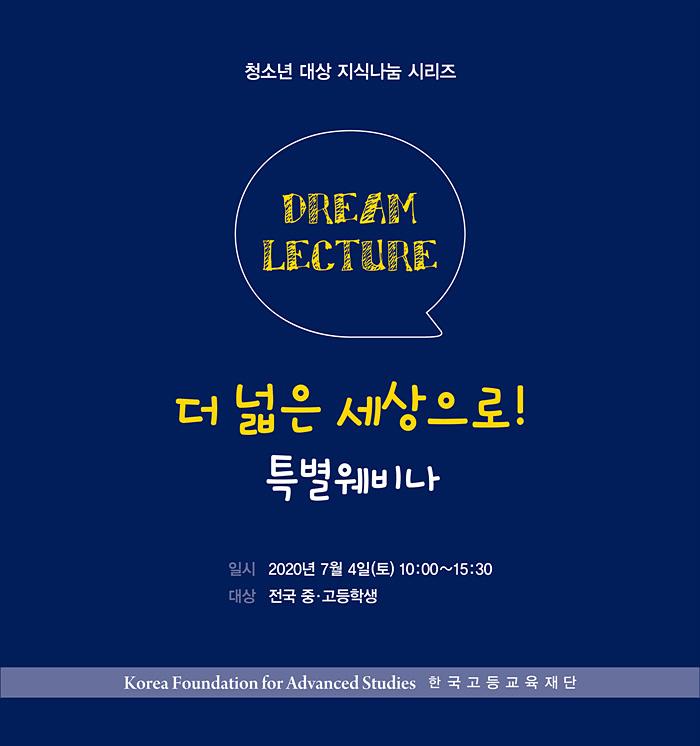 드림렉쳐 초청특강 특별 webinar